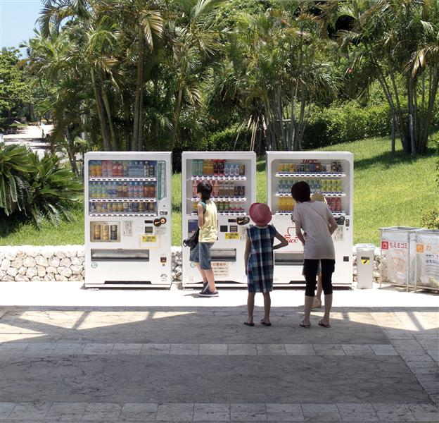 Okinawa Ocean Expo Park - Vending Machines