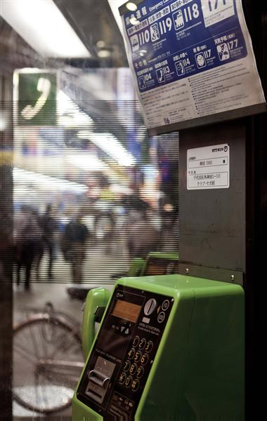 Tokyo - Public Phone