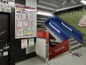 Tokyo - Stairs at Yodobashi Electronics Department Store