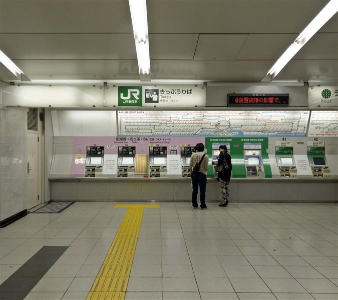 Tokyo - Ticket Machines